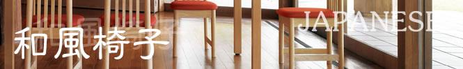 和風椅子|業務用店舗家具