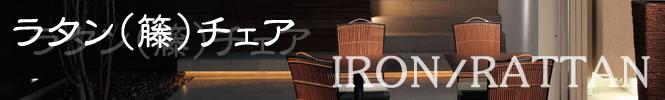 ラタン(籐)チェア|業務用店舗家具