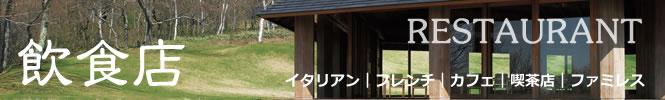飲食店(洋)|業務用店舗家具