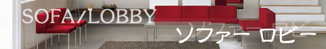 ソファー ロビー|業務用店舗家具