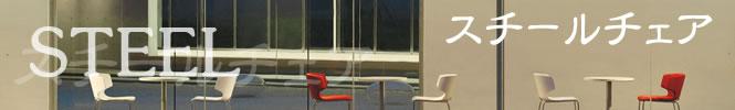 スチールチェア|業務用店舗家具