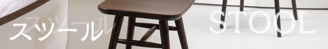 スツール|業務用店舗家具