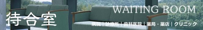 待合室ソファー|業務用店舗家具