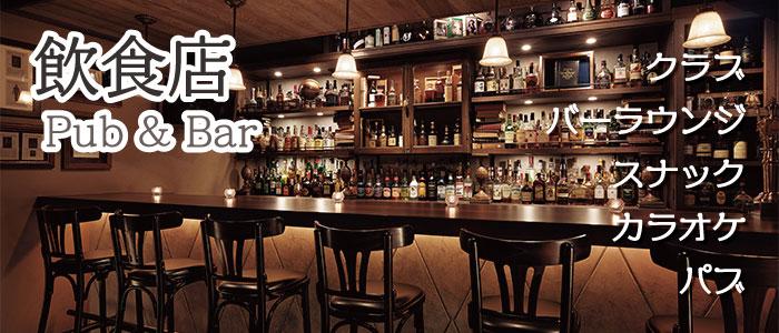 飲食店(夜)|業務用店舗家具