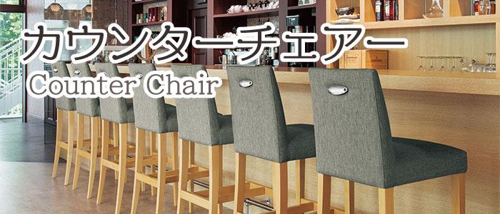 カウンターチェア|業務用店舗家具