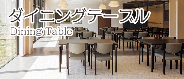 ダイニングテーブル|業務用店舗家具