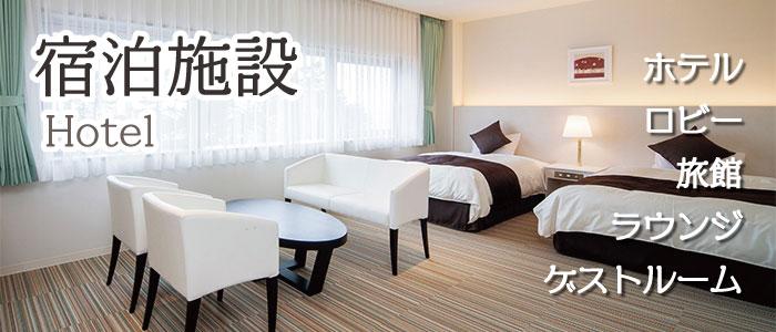 宿泊施設|業務用店舗家具