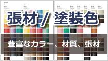 張材・塗装色