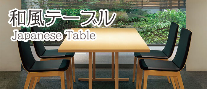 和風テーブル|業務用店舗家具