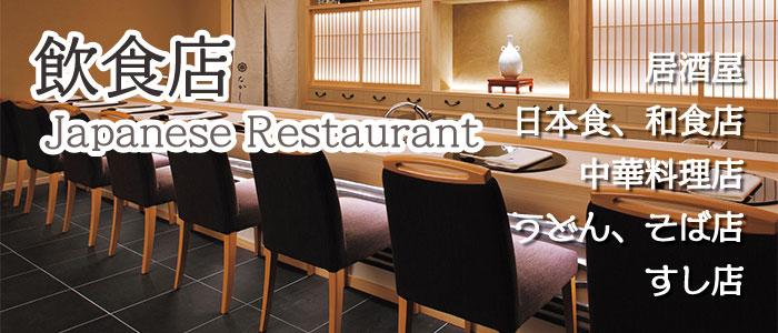 飲食店(和・中)|業務用店舗家具
