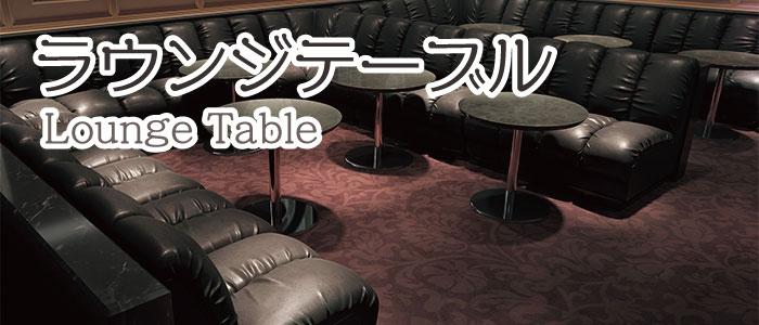 ラウンジテーブル|業務用店舗家具