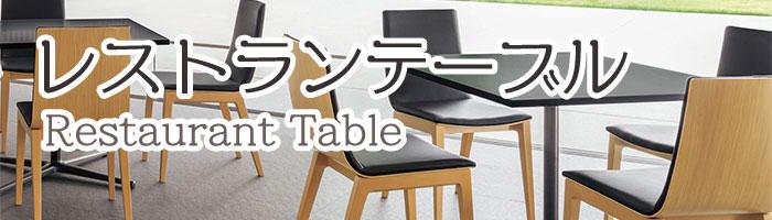 レストランテーブル