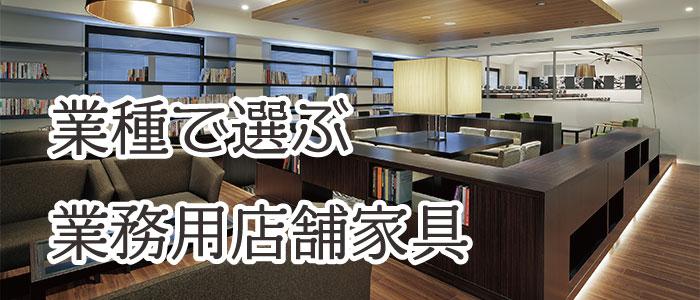 業種で選ぶ業務用店舗家具