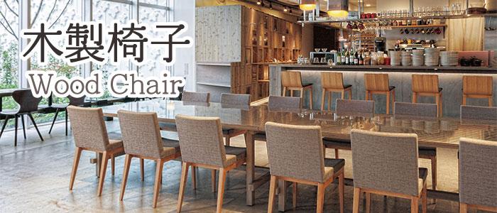 木製椅子|業務用店舗家具
