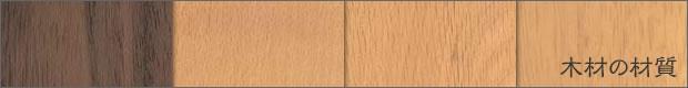 木材の材質